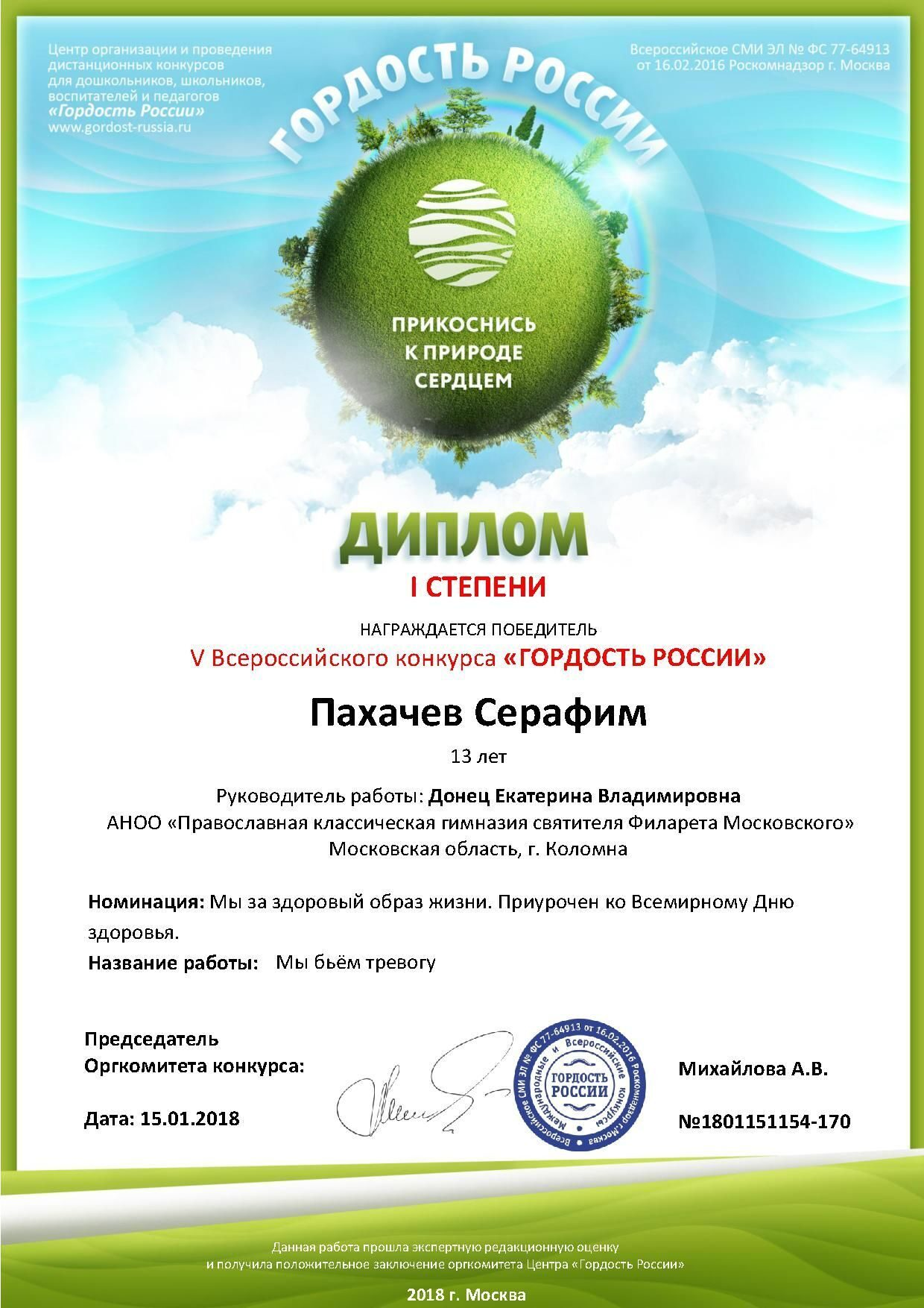 Международные конкурсы в россии