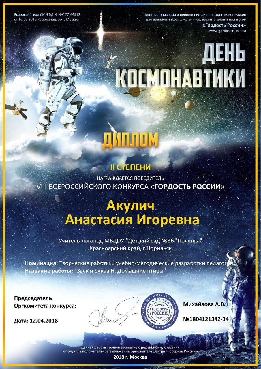 GR_diploma_New_Year_done_2018