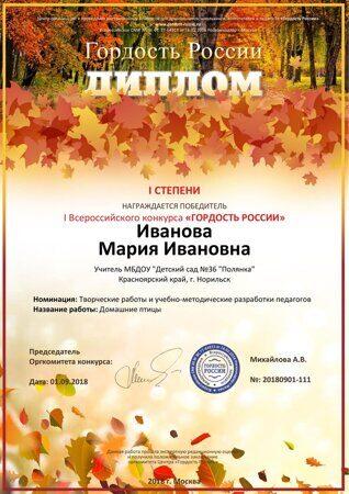 GR_diploma_autumn-1